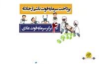 خرید بیمه عمر و پس انداز