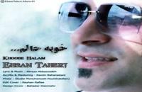 Ehsan Taheri Khoobe Halam