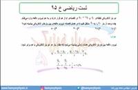 جلسه 24 فیزیک یازدهم- الکتریسته ساکن تست ریاضی خ 95- مدرس محمد پوررضا