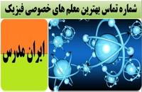 شماره تلفن بهترین معلم فیزیک تهران برای کلاس خصوصی