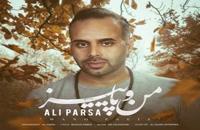 آهنگ علی پارسا بنام من و پاییز