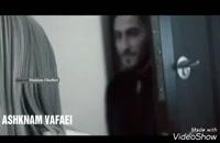 موزیک ویدیو اشکنام وفایی به زبان ترکی استانبولی Ashknam Vafaei