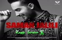 دانلود آهنگ لجباز (رمیکس 1) از سامان جلیلی به همراه متن ترانه