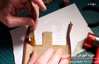 آموزش چرم دوزی با دست _ ساخت جامدادی