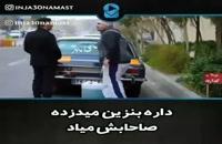 بنزین دزدی