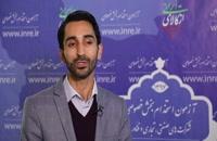 برگزاری مرحله حضوری دومین آزمون استخدامی بخش خصوصی در شهر شیراز
