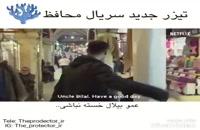 دانلود دوبله فارسی سریال ترکی محافظ The Protector   ویاه دانلود