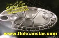 فروش دستگاه فانتاکروم همراه با مواد مصرفی02156571497