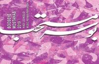 Hadi Zonouzi Booseye Mostahab