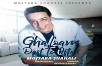 موزیک زیبای قلبم دست تو افتاد از مجتبی شاه علی