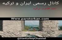 ثبت برند ترکیه