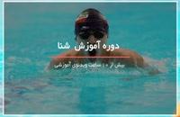 آموزش کامل شنا - 09130919448