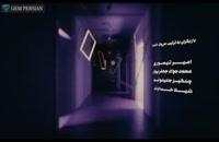 دانلود سریال دل قسمت اول
