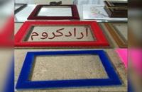 +تولید دستگاه استیل پاش 02156571305 +
