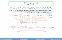 جلسه 23 فیزیک یازدهم- الکتریسته ساکن تست ریاضی 94- مدرس محمد پوررضا