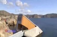 بزرگترین رستوران زیر آب جهان