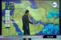 ۱۴ آبان ماه ۹۸: وضعیت آب و هوای کشور توسط آقای ضرابی( گزارش هواشناسی)
