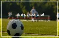 بهترین تمرین های فوتبالی به کودکان