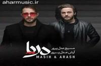 Masih & Arash Ap Montazer Bash مسیح و آرش ای پی منتظر نباش