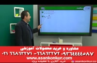 تدریس عالی استاد خلیلی ریاضی پایه وپیش 1
