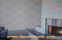 کاغذ دیواری شیک و زیبا از آلبوم SCARLETT