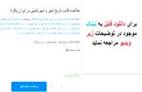 دانلود خلاصه کتاب تاریخ شهر و شهرنشینی در ایران  پاکزاد