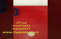 فروش دستگاه مخمل پاش 09195642293 ایلیاکالر