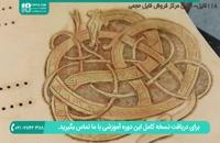حکاکی اشکال زیبای اسلامی روی چرم