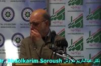 سخنرانی انجیل و قرآن جلسه پنجم دکتر عبدالکریم سروش