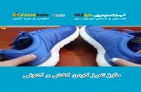 چند راه کار بسیار کاربردی برای تمیز کردن و نگهداری کفش و کتونی
