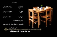 میز نهار خوری 4 نفره مستطیلی