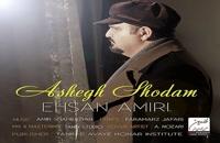 آهنگ عاشق شدم از احسان امیری(پاپ)