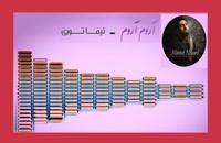 "آهنگ ""آروم آروم"" _ نیما نوری"