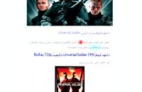 دانلود فیلم سرباز جهانی Universal Soldier