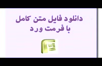 پایان نامه بررسی رابطه مشتری مداری با جذب سپرده در بانک رفاه کارگران استان خوزستان...