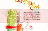 پیشاپیش عید نوروز عاشقانه 98 زیبا