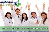 مرکز تخصصی درمان بیماریهای نشیمنگاهی