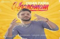 دانلود آهنگ احسان پاشا خانومم (Ehsan Pasha Khanomam)