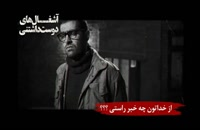 دانلود فیلم آشغال های دوست داشتنی(کامل)(فارسی)| فیلم آشغالهای دوست داشتنی