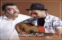 دانلود آهنگ جدید و زیبای احمد ایراندوست با نام حواست نیست (به همراه نیما شمس)