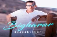 Shahab Kamoei Bigharar