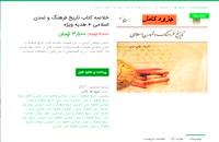 دانلود رایگان خلاصه کتاب تاریخ فرهنگ و تمدن اسلامی pdf