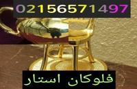 دستگاه ابکاری فانتاکروم -مخمل پاش 02156571497