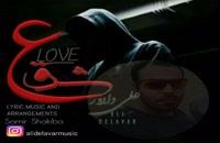 آهنگ علی دلاور بنام عشق