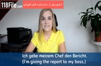آموزش زبان آلمانی از پایه ب صورت گام به گام