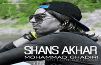 آهنگ محمد غدیری بنام شانس آخر