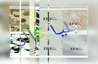 دستگاه هیدروگرافیک / پترن هیدروگرافیک 02156574663