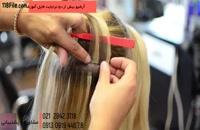 اکستنشن موهای بلند