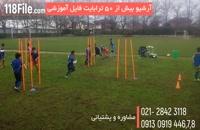 آموزش مهارت های فوتبال به کودکان