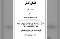 کتاب صوتی: سلوک روحی شیخ الرئیس ابوعلی سینا